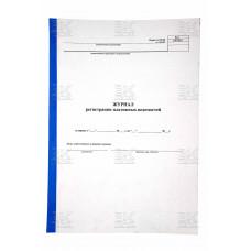Журнал регистрации платежных ведомостей