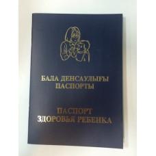 Бланк Паспорт здоровья ребенка