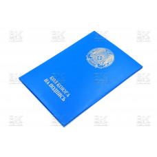 Папка адресная На подпись А4 ПВХ, синий