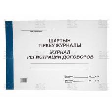 Журнал регистрации договоров А4 50л