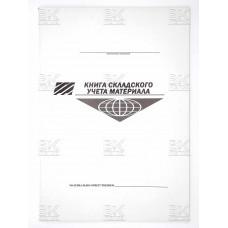 Книга складского учета А4 50л блок офсетный