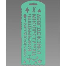 Трафарет букв и цифр с 13 символами ТТ31 Стамм