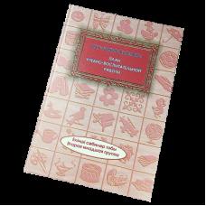 Журнал  План учебно-восп. работы 2-я младшая гр