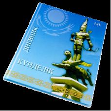 Дневник мягк  обложка 5-кун(Дауир)