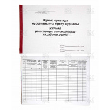 Журнал регистраций инструктажа на рабочем месте