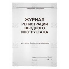 Журнал регистраций вводного инструктажа