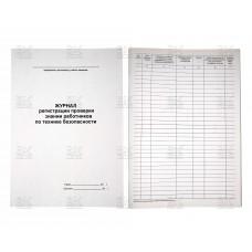 Журнал регистраций проверки знании работников по технике