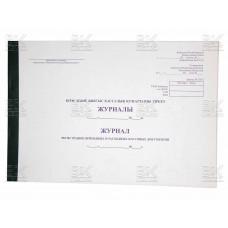 Книга регистрации прихода и расхода документов А4 50л блок газетный