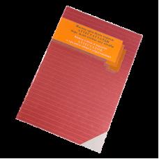 Книга учета и выдачи АТТЕСТАТОВ