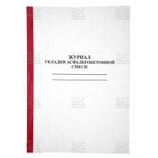 Журнал укладка асфальта А4 50л