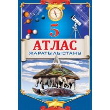 Атлас 5 класс каз Жаратылыстану у/50