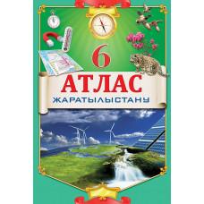 Атлас 6 класс каз  Жаратылыстану (новинка) у/50