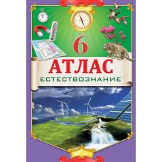 Атлас 6 класс рус