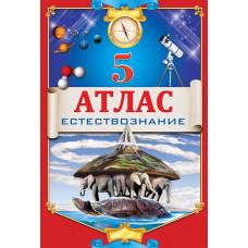 Атлас 5 класс рус Естествознание у/50